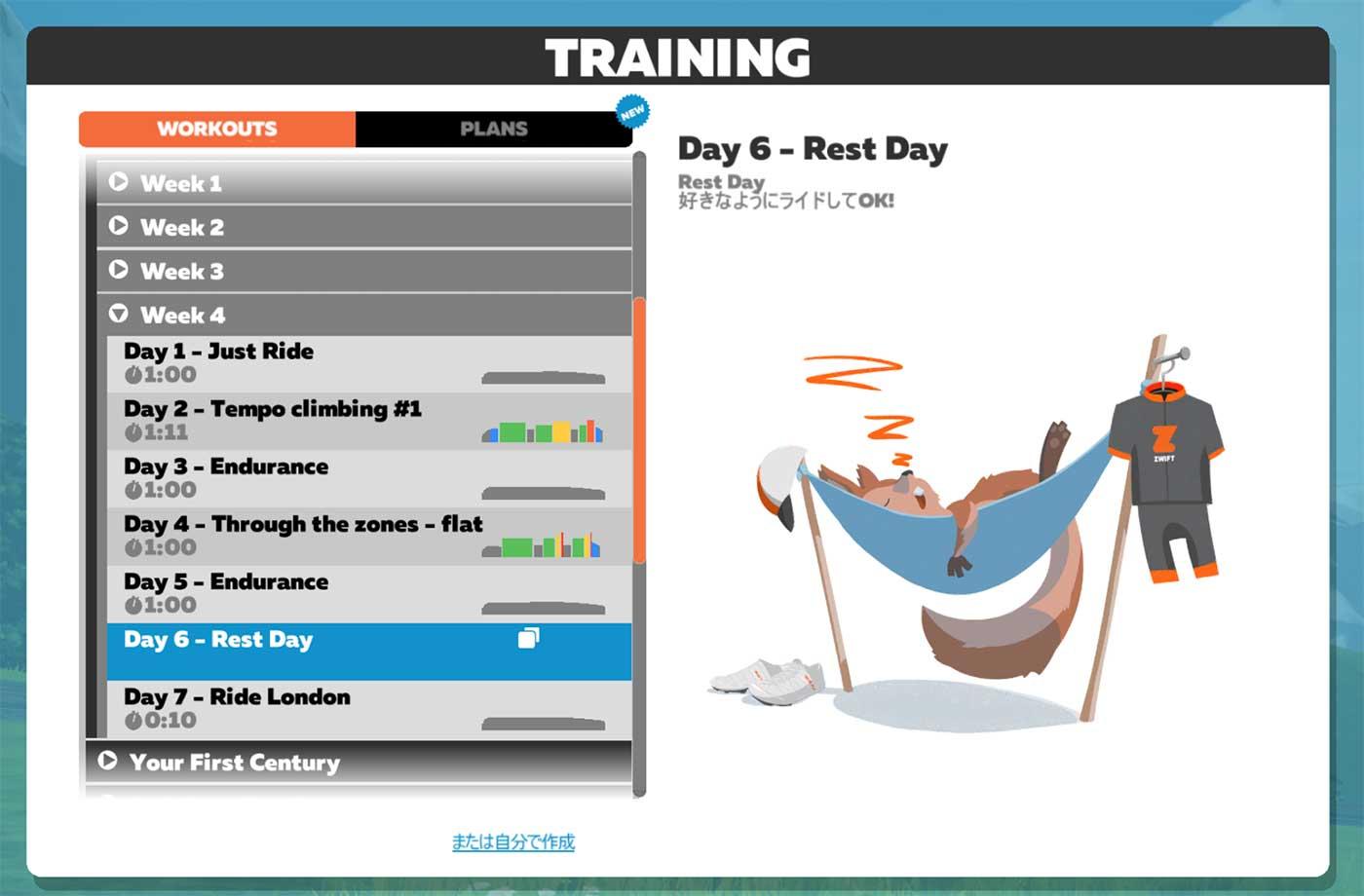 Zwiftトレーニングの休足日