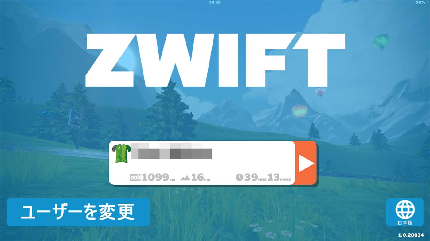 Zwiftのスタート画面