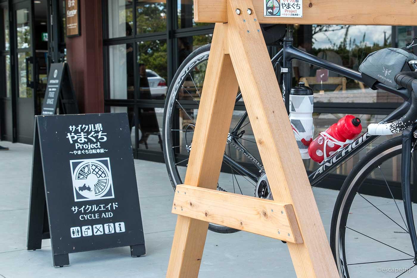 秋吉台カルスト台地の自転車ラック