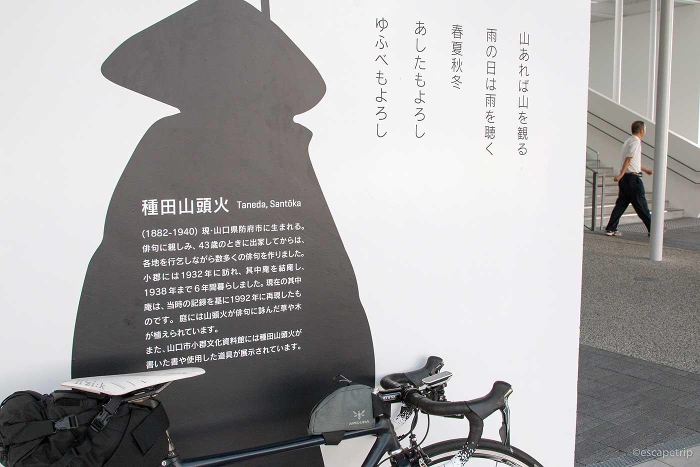 新山口駅と種田山頭火