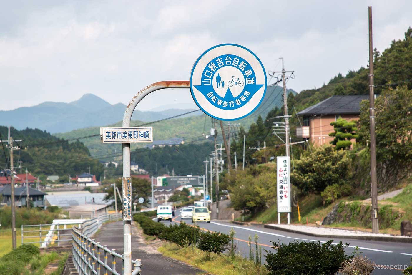 山口秋吉台自転車道の看板