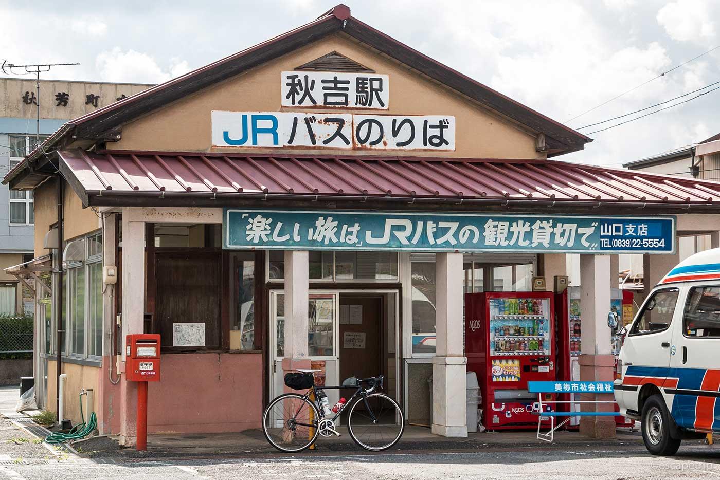 JR秋吉台駅