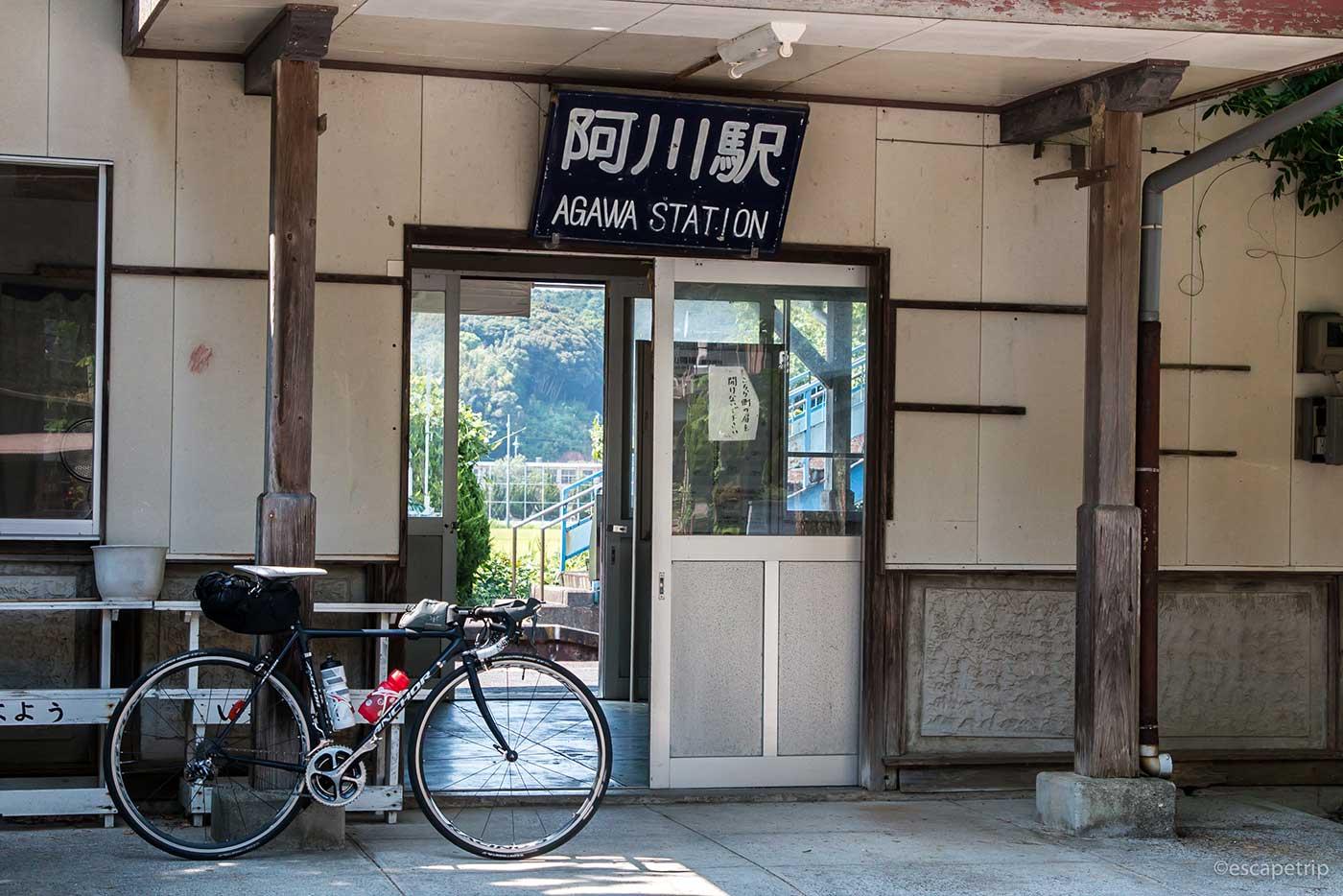 阿川駅とロードバイク