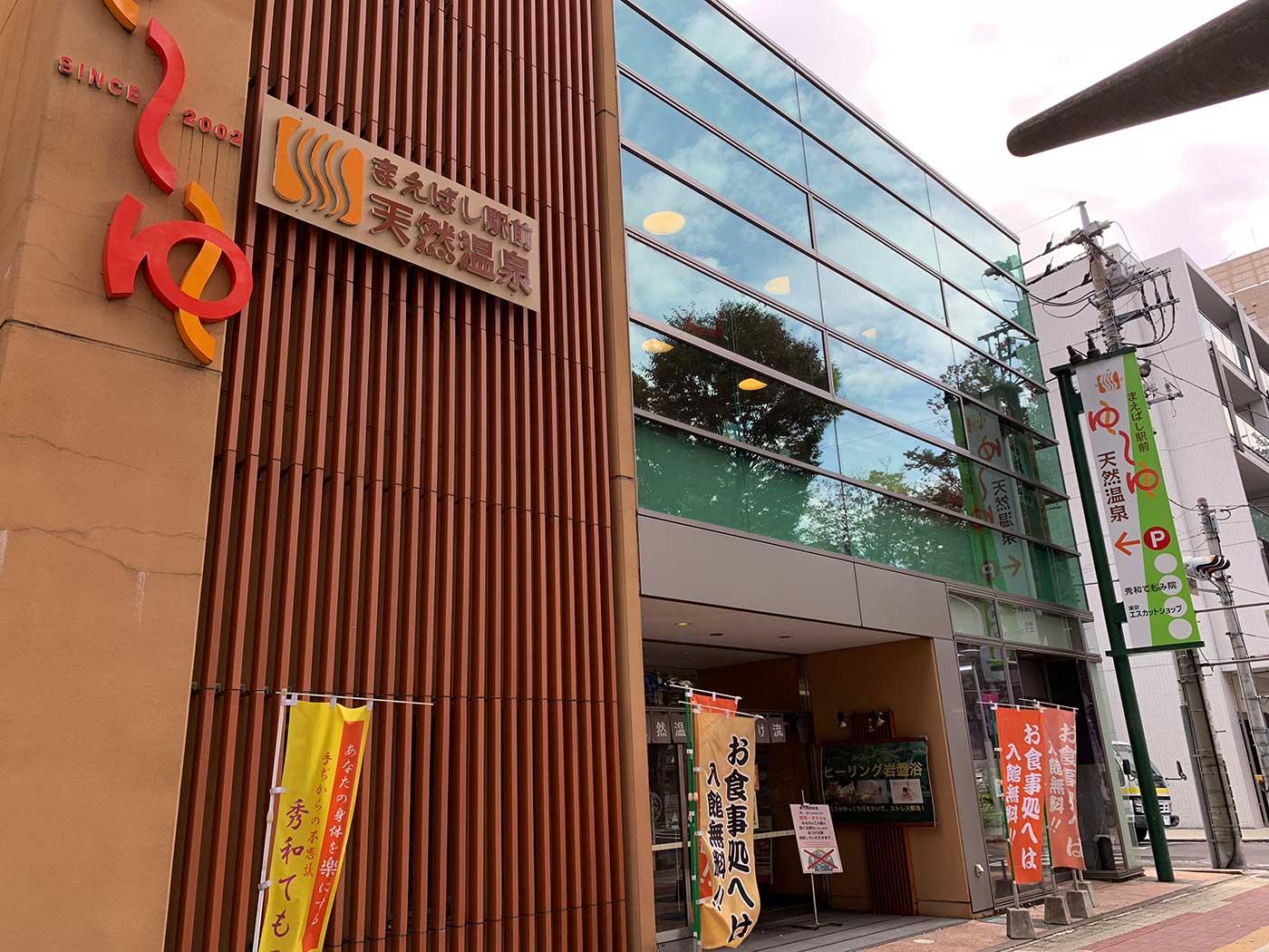 前橋駅前の天然温泉ゆ〜ゆ