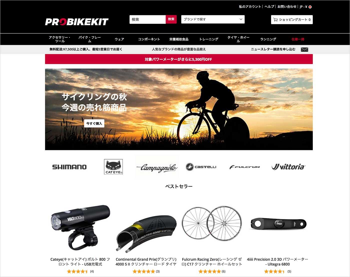 probikekitのトップページ