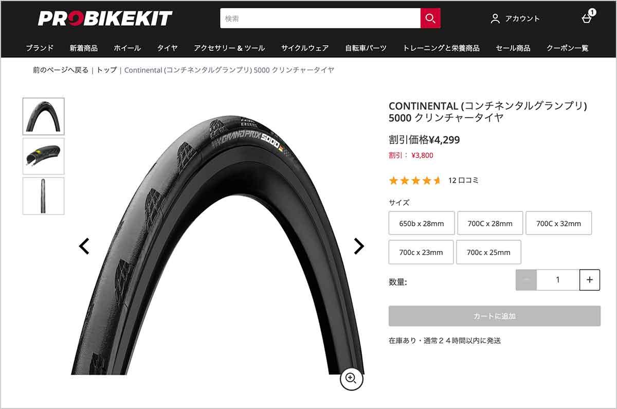ProBikeKitのコンチネンタルGP5000の商品ページ