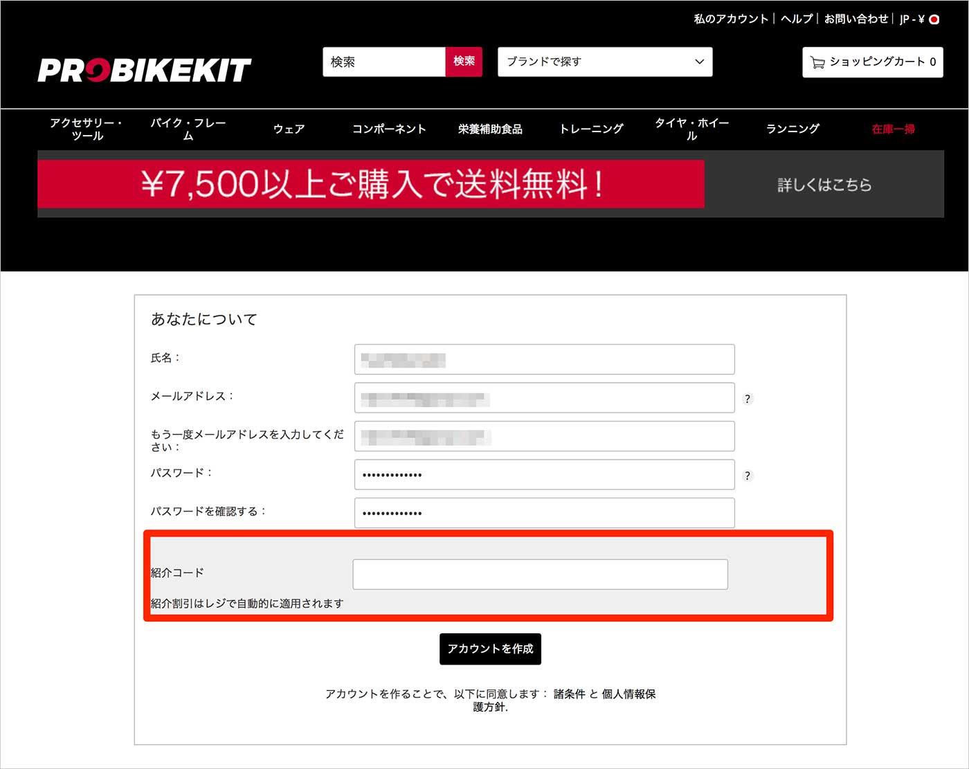 probikekitの登録画面
