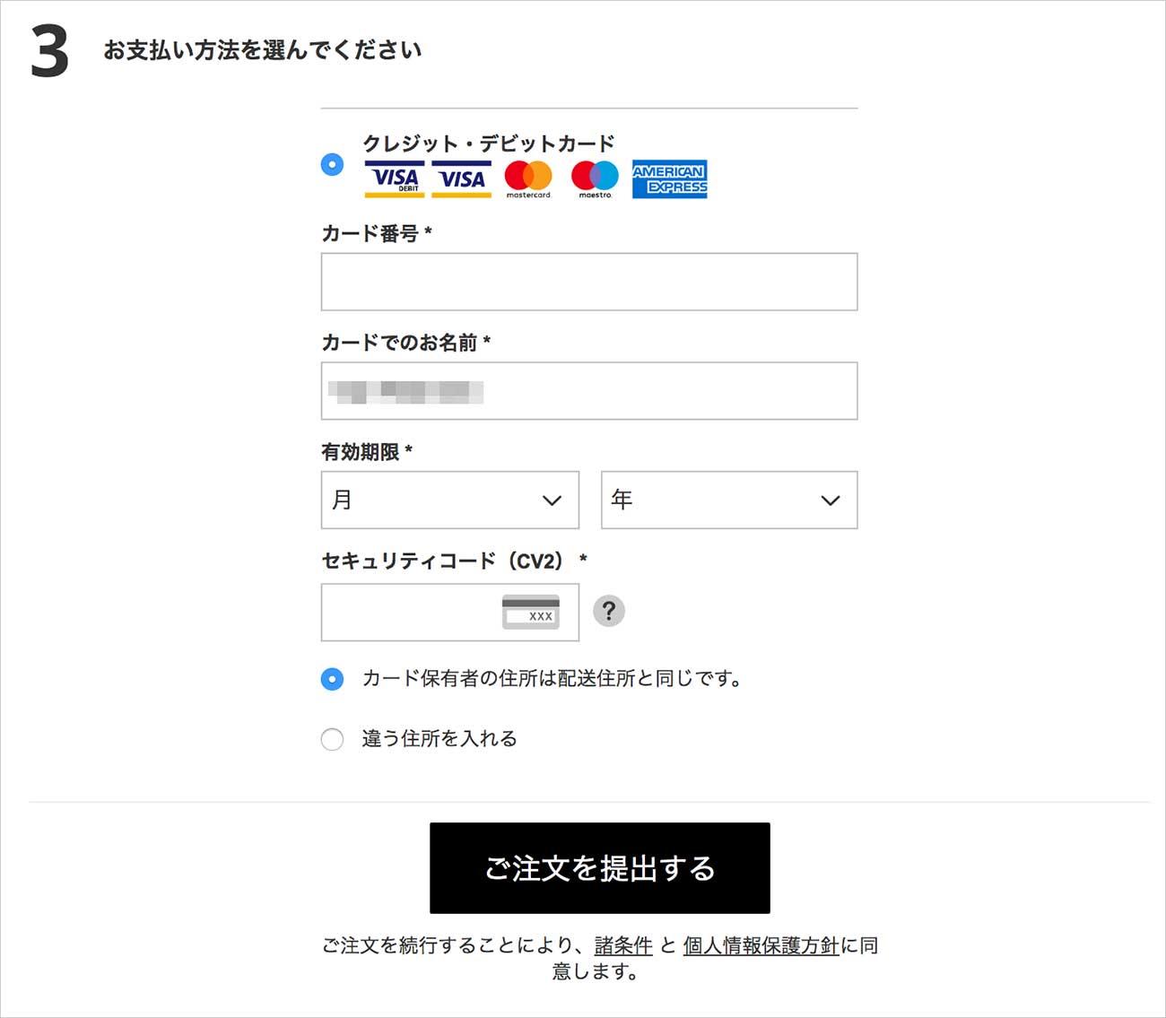 probikekitの支払い方法