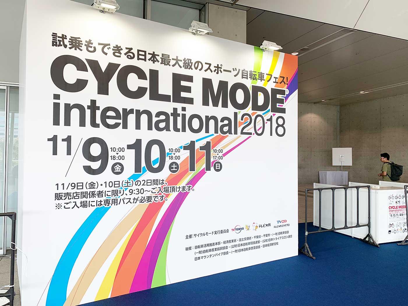 サイクルモード2018の看板