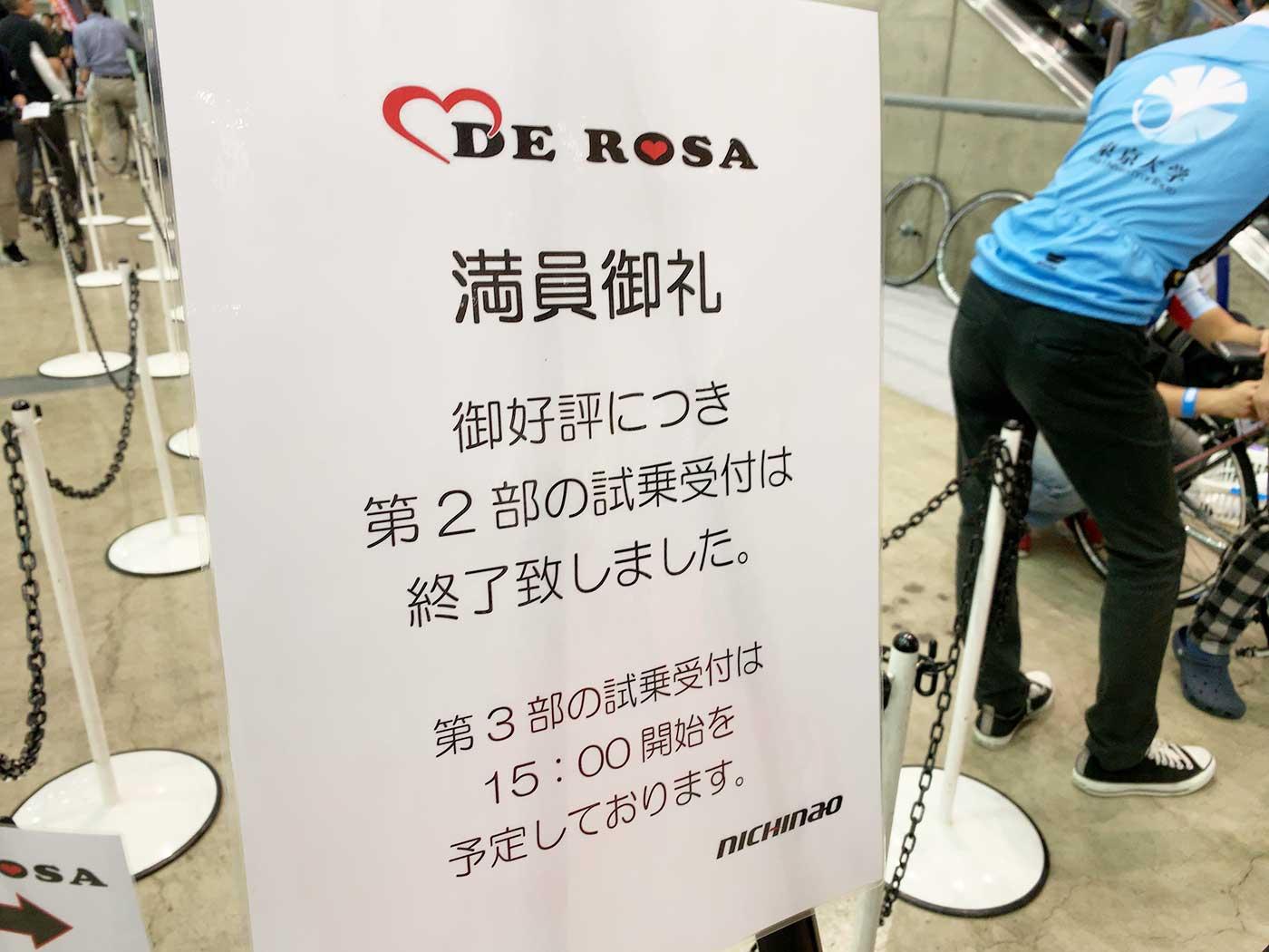 DE ROSAの試乗