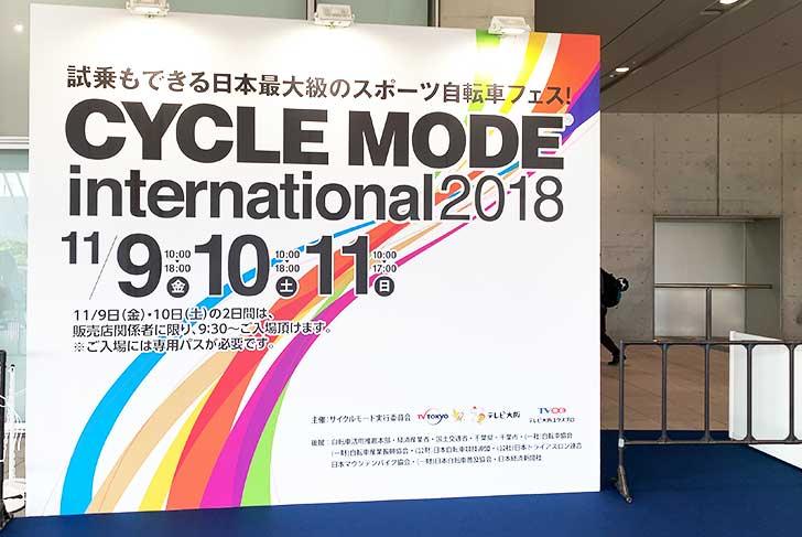 サイクルモード2018レポ記事のアイキャッチ