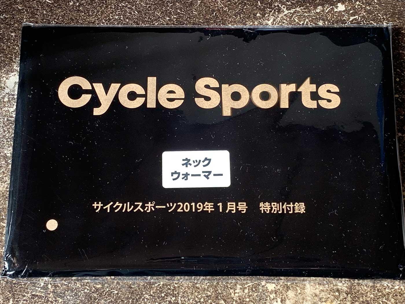 サイクルスポーツの付録