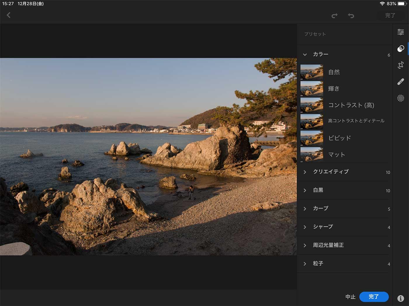 LightroomアプリのRAW現像の画面