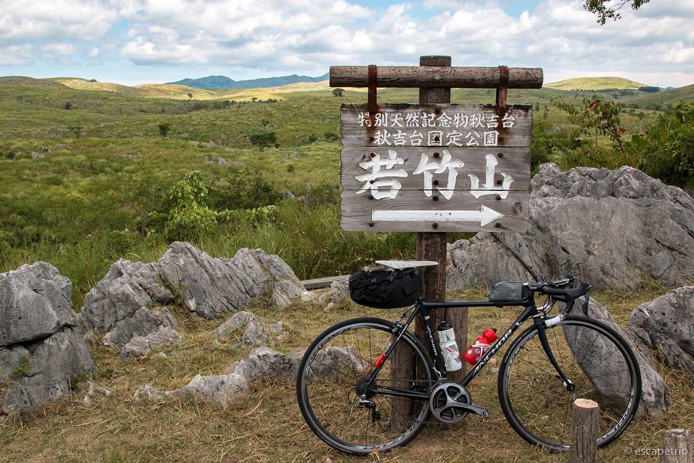 秋吉台とロードバイク