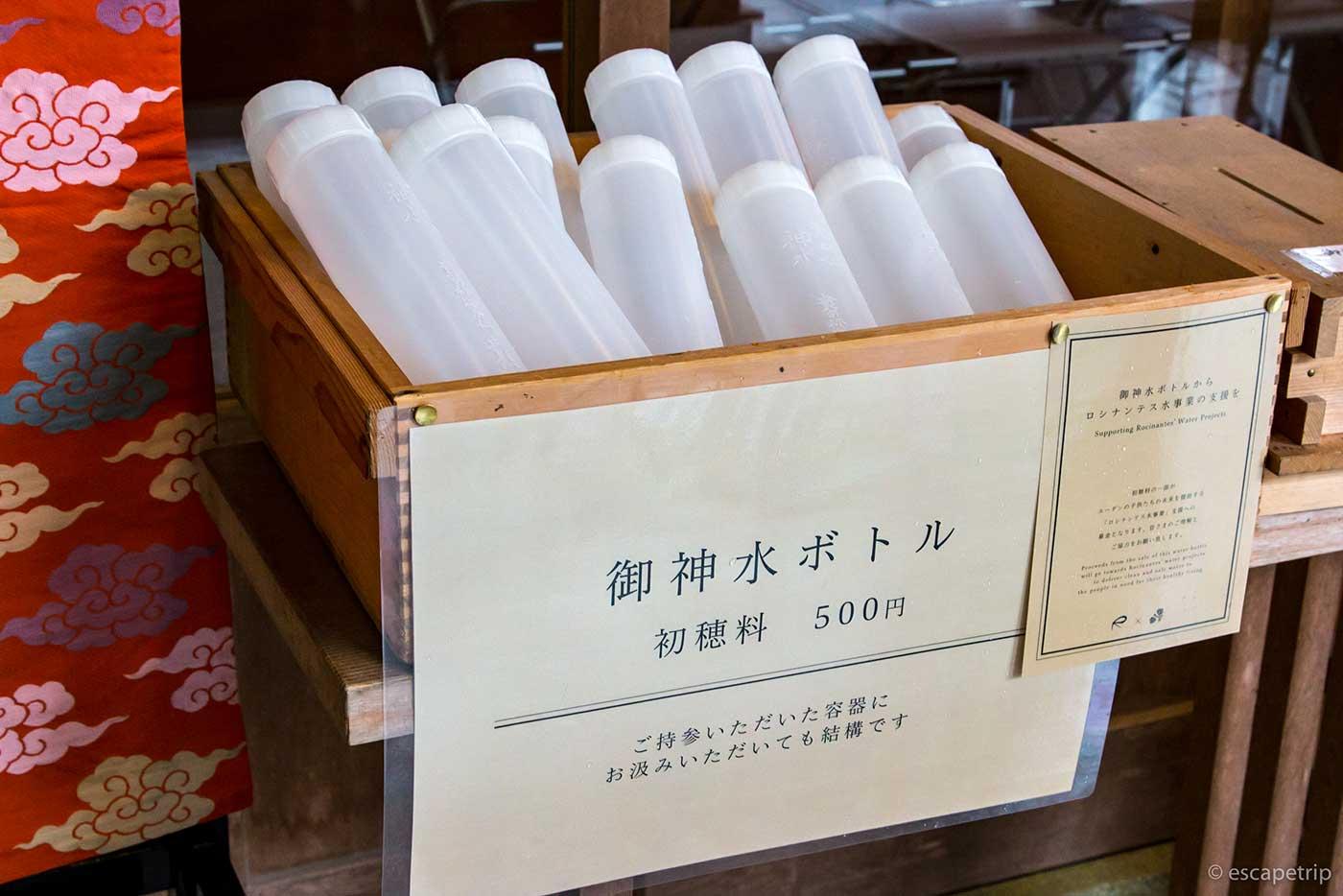 貴船神社の御神水ボトル