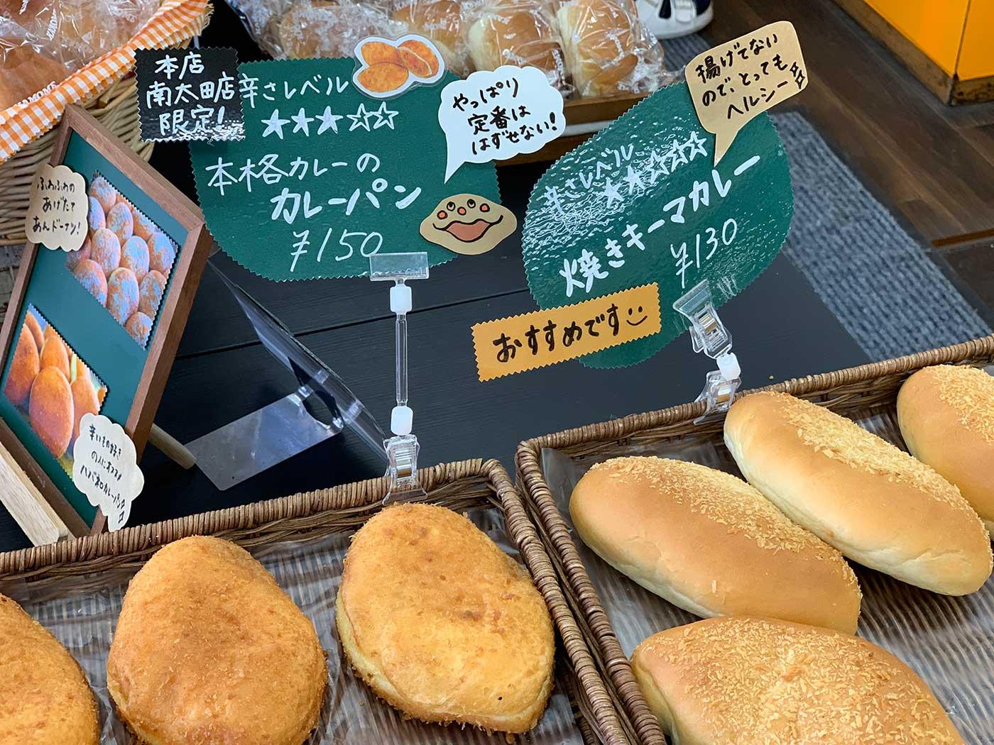 かもめパンのパン