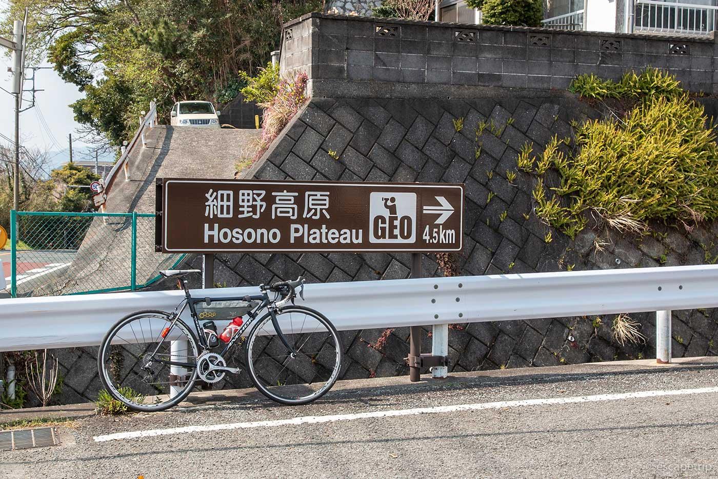 稲取細野高原の看板