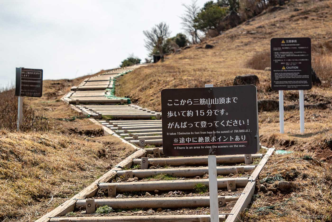 三筋山山頂まで徒歩15分
