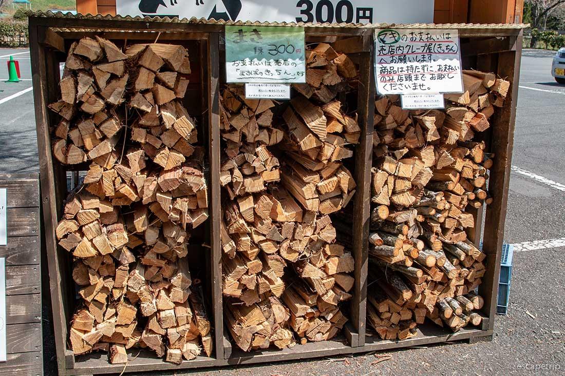 まかいの牧場の薪