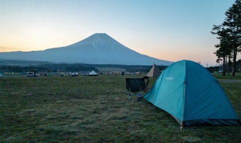 ふもとっぱらキャンプ場とテント