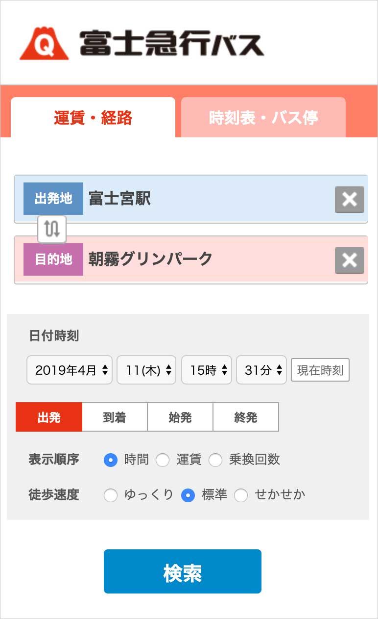 富士急行バスの時刻表