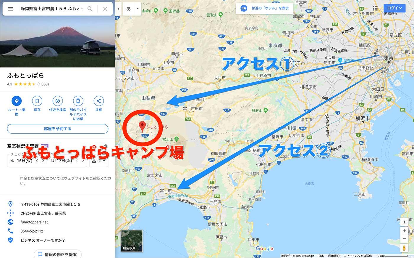 東京からふもとっぱらキャンプ場へ行く方法