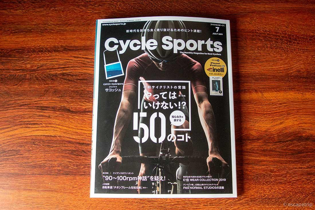 サイクルスポーツ2019年7月号