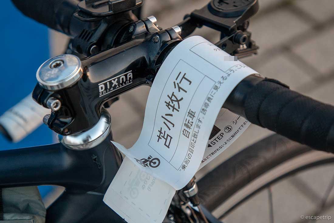 乗船の目印を自転車に取り付ける