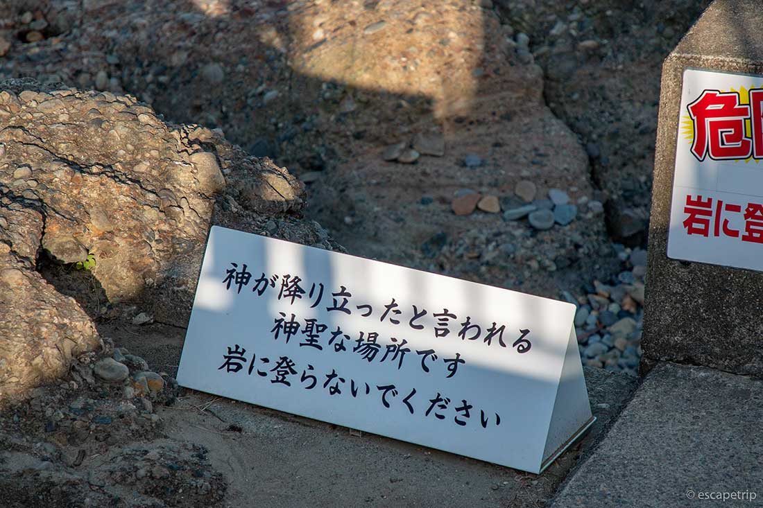大洗磯前神社の神が降り立った場所