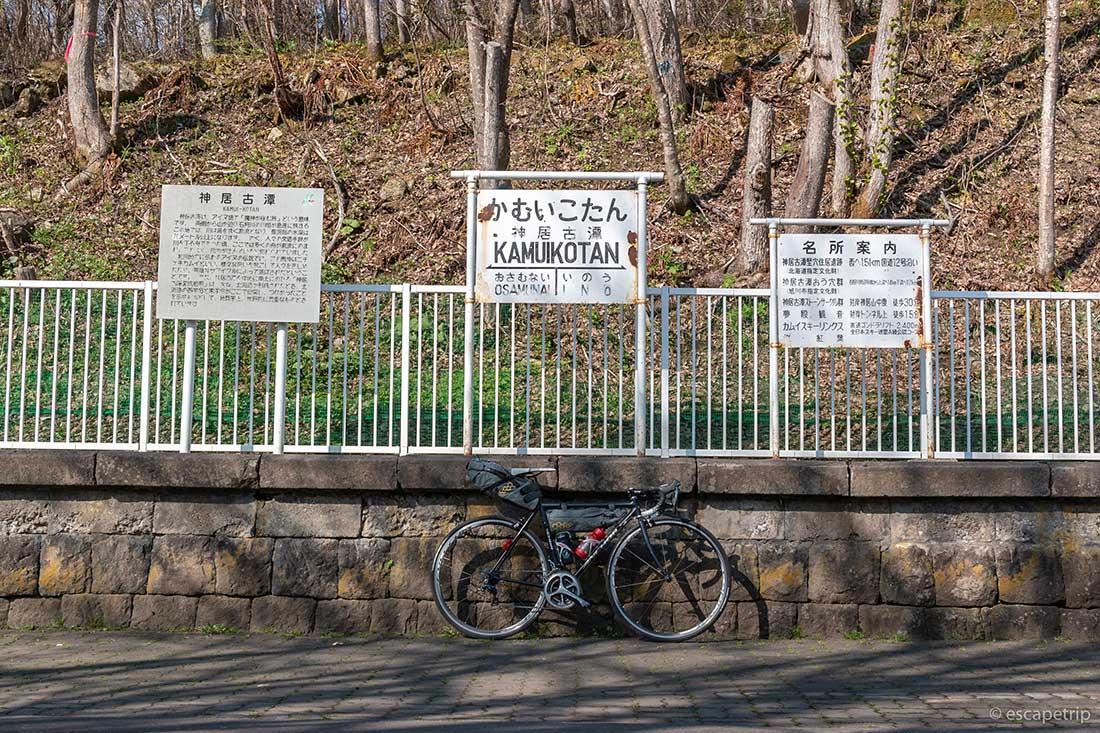神居古潭駅とロードバイク