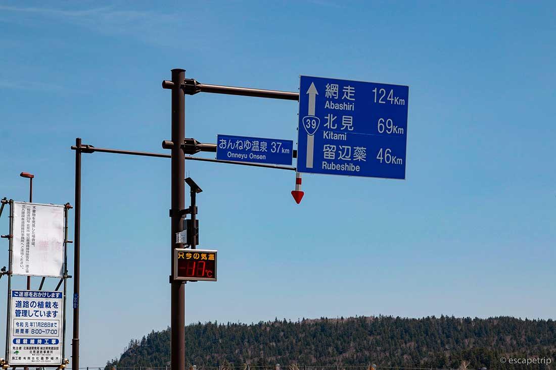 石北峠の気温