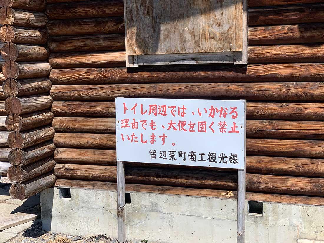 石北峠のトイレ