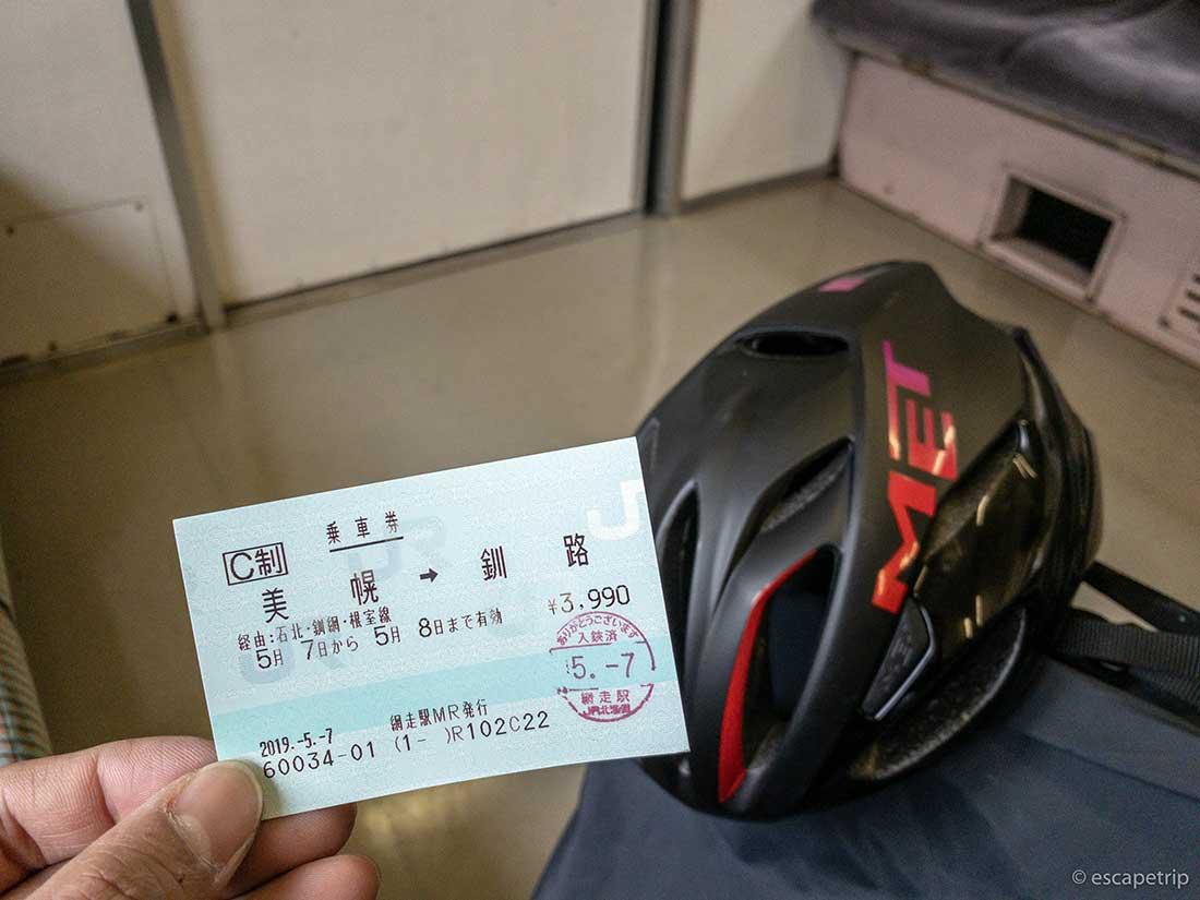 列車の切符