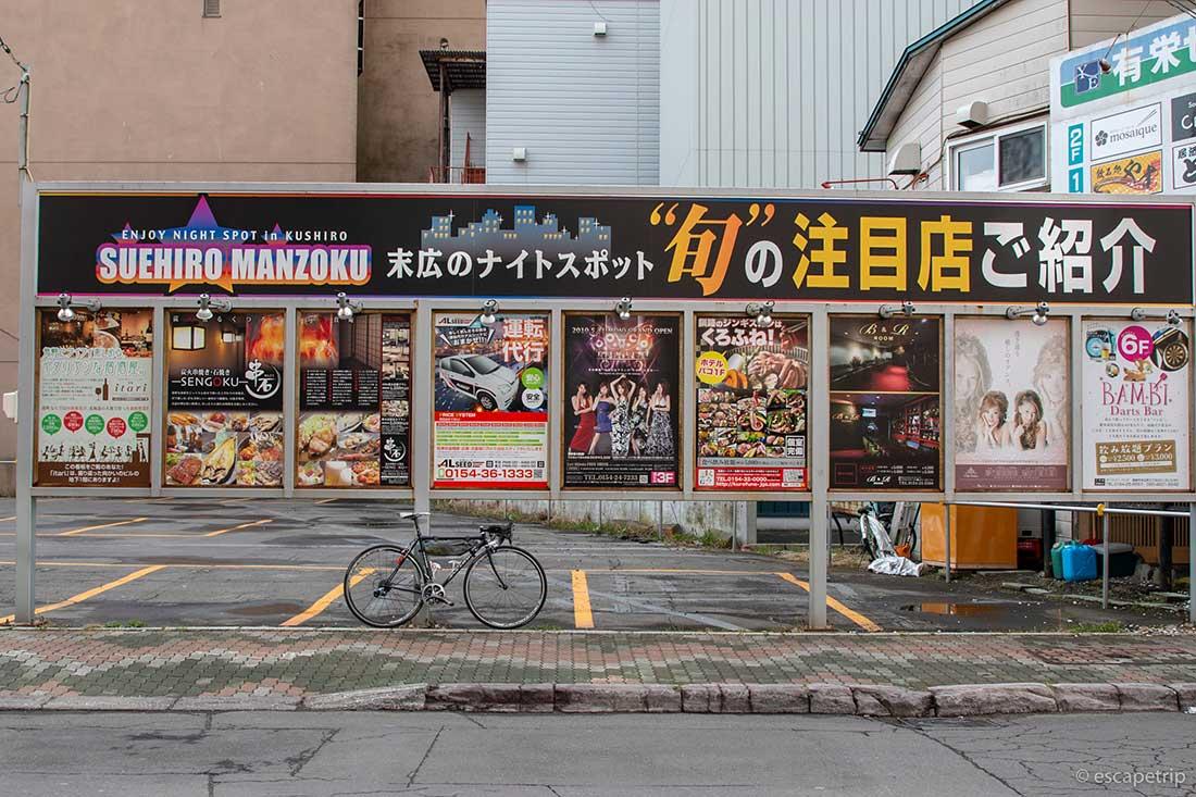 釧路の繁華街「末広」