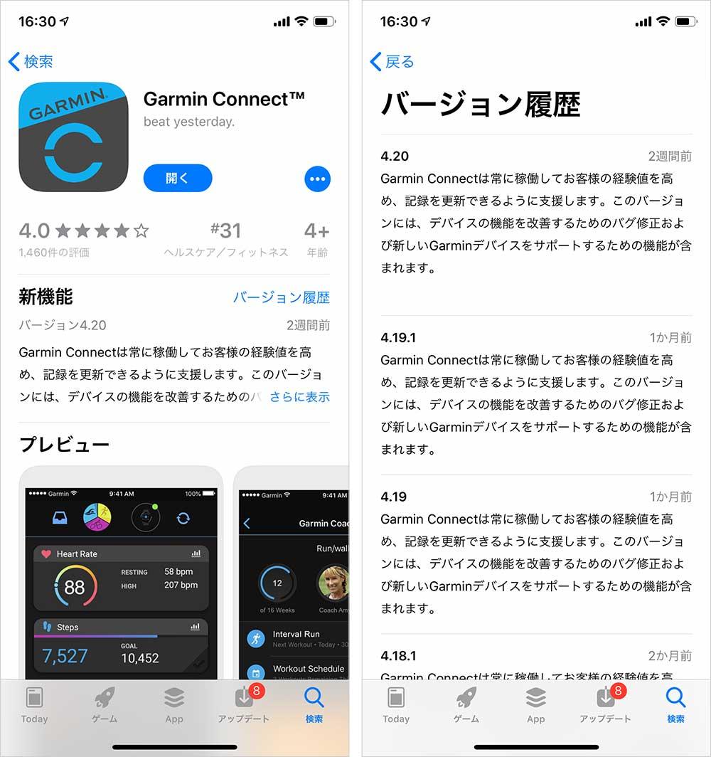 GARMIN CONNECTのアップデート履歴