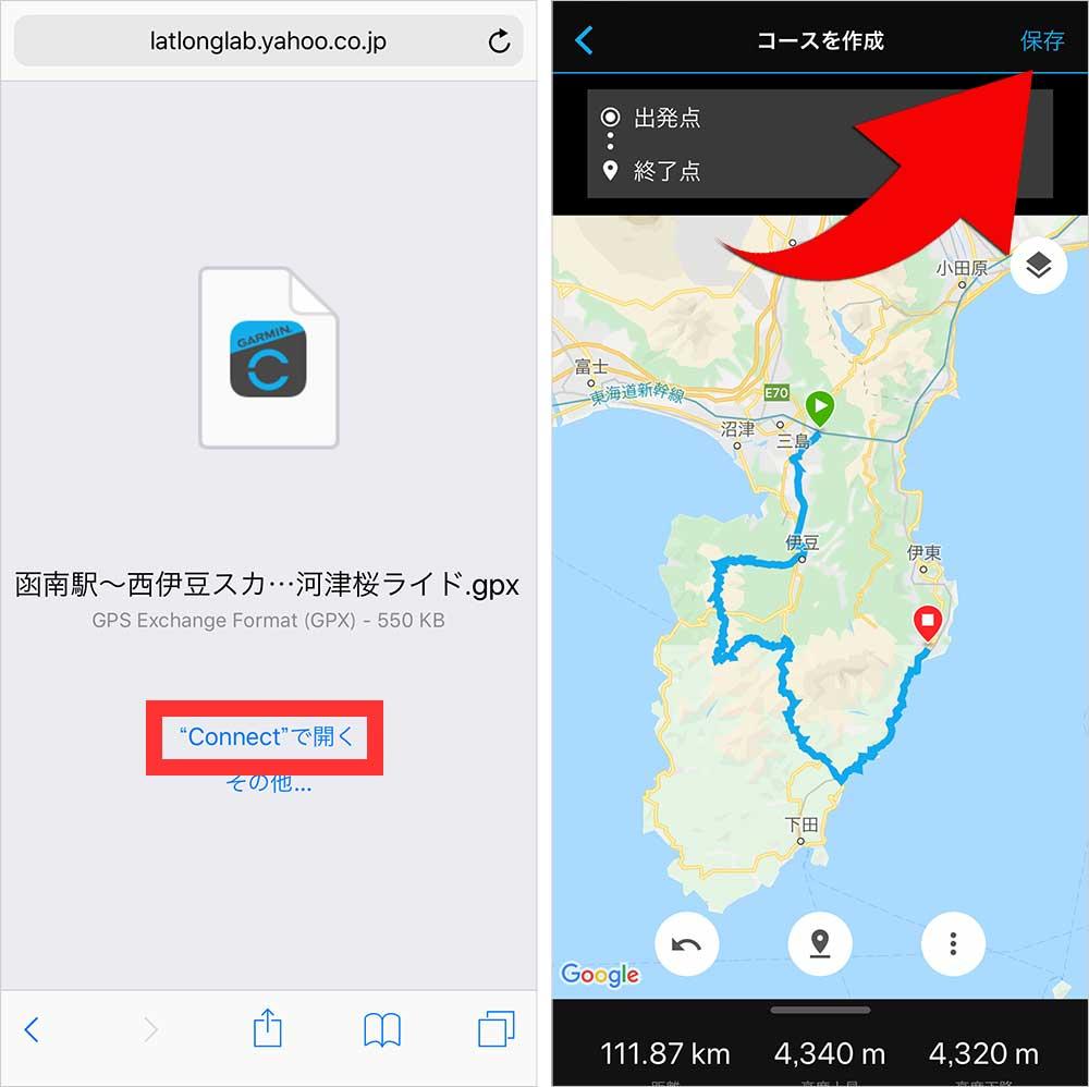 ルートラボをGARMINCONNECTアプリに連携
