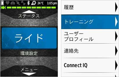 GARMINのサイコンの画面
