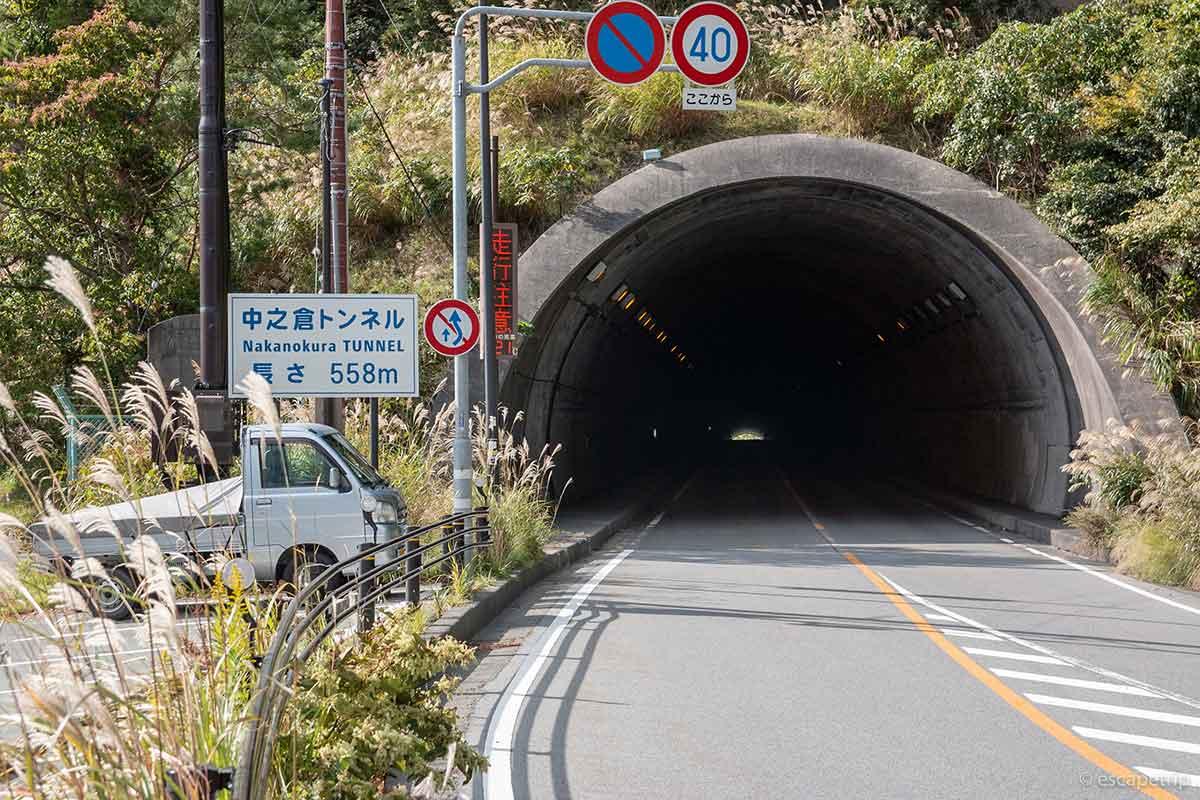 中ノ倉トンネル
