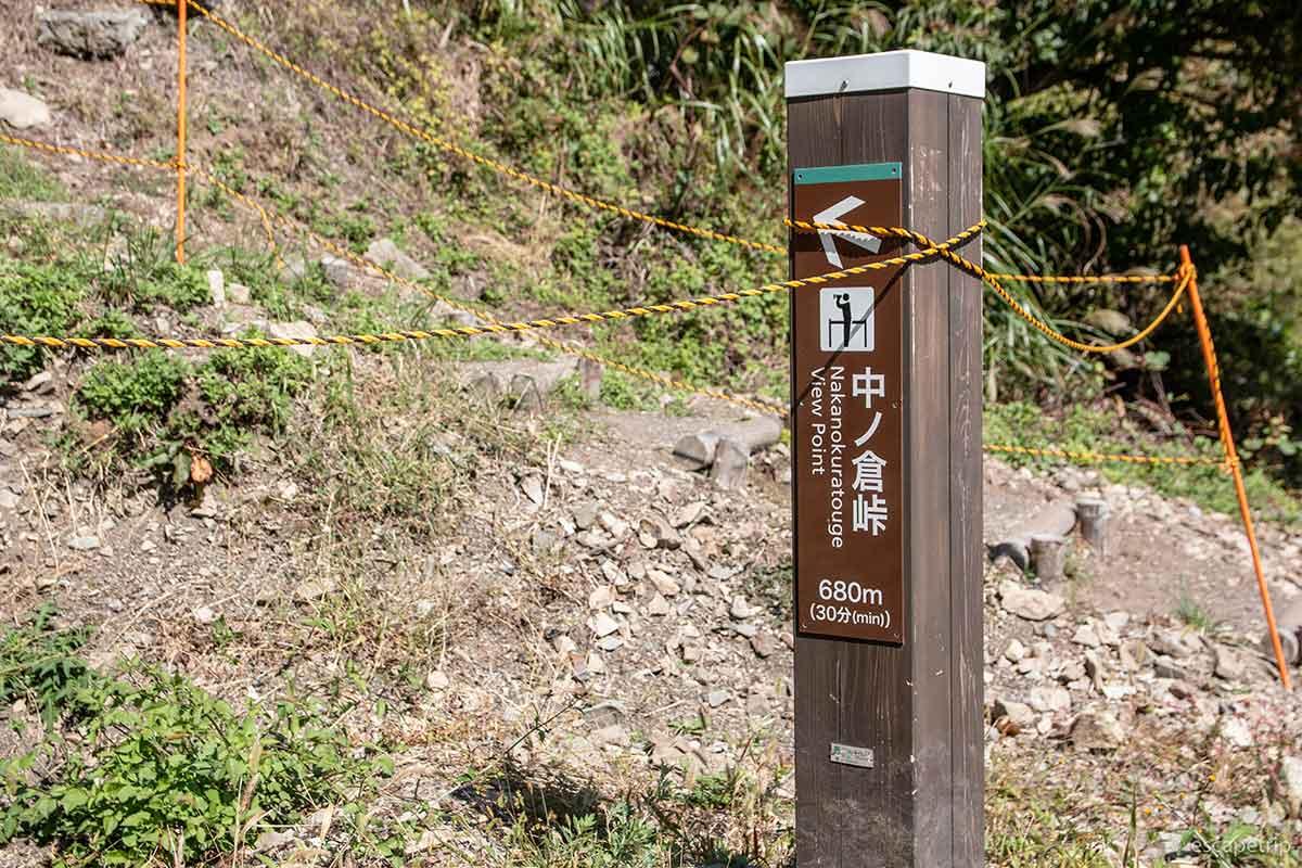中ノ倉峠の入口