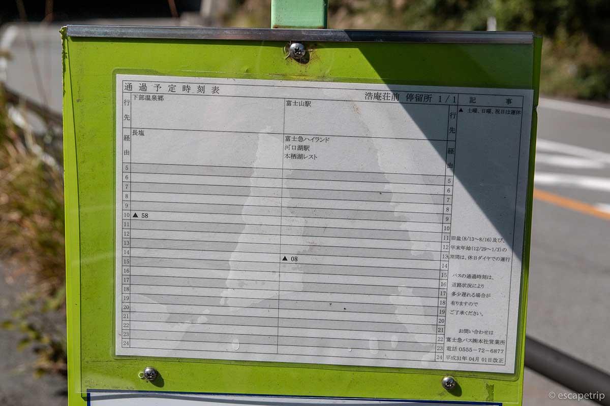 浩庵荘入口から河口湖駅へ向かうバスの時刻表