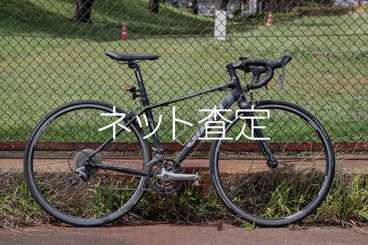 ロードバイクのネット査定について