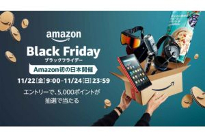 Amazonブラックフライデー2019