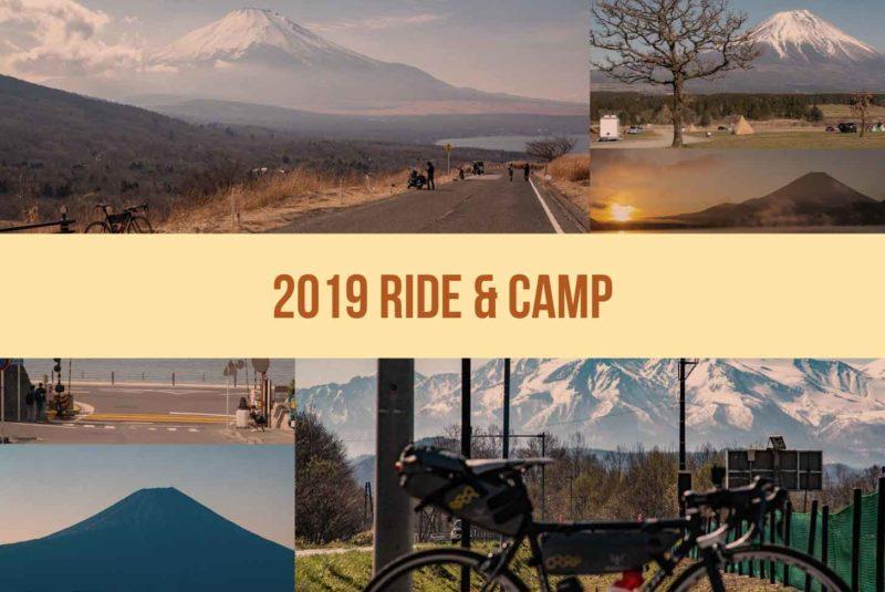 2019年のライドとキャンプ