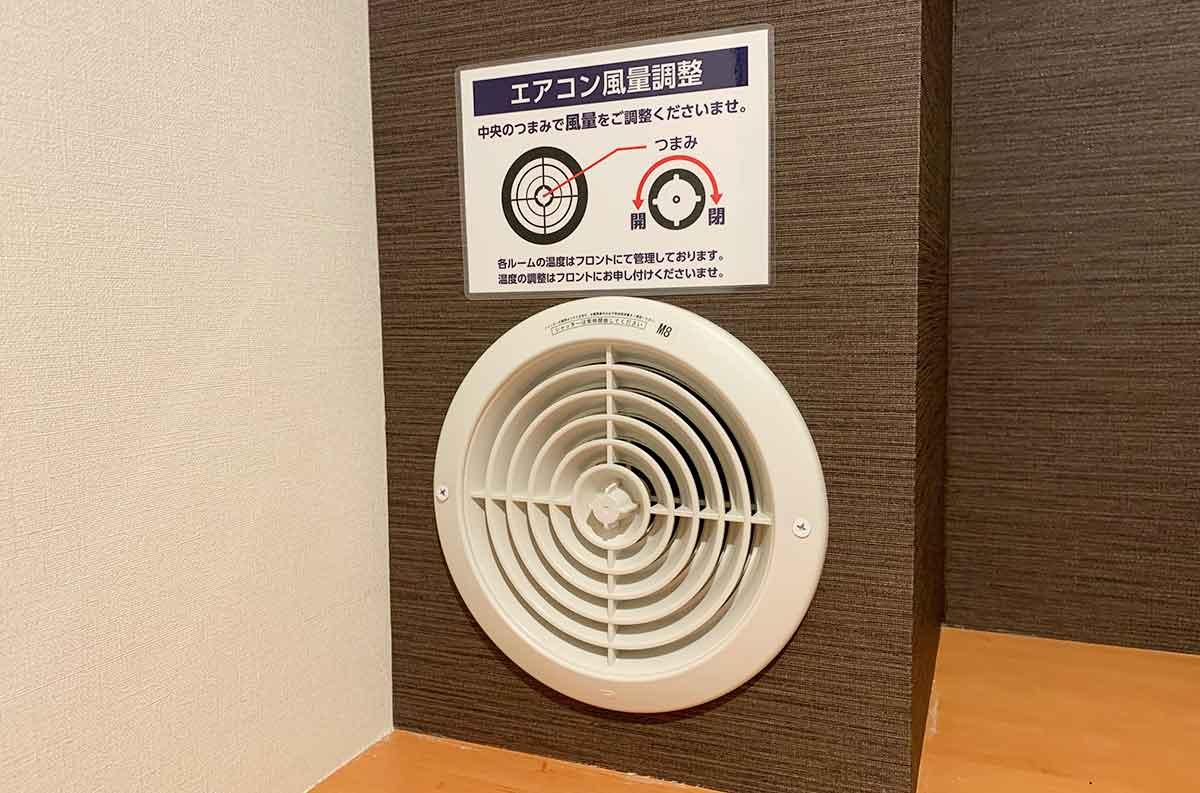 快活クラブの鍵付完全個室のエアコン