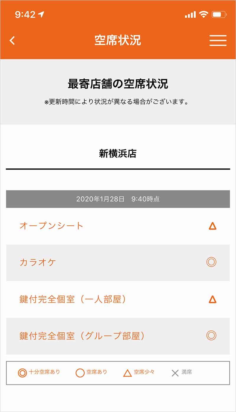快活クラブ公式アプリ