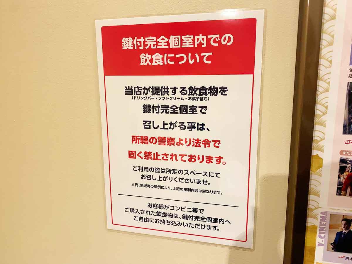 鍵付完全個室にドリンクバー持ち込み禁止