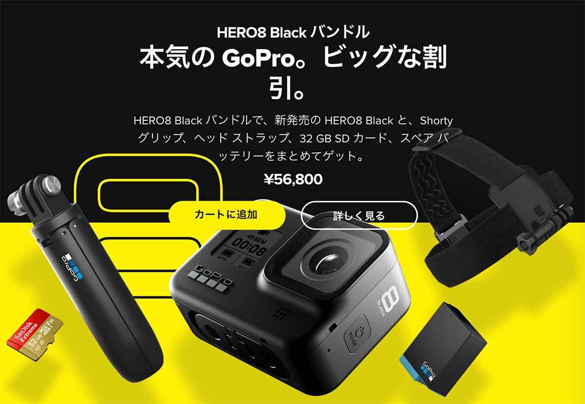 GoProのバンドルセット
