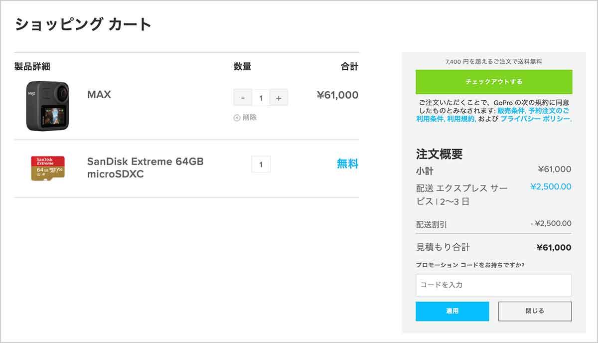 GoPro公式サイトのカート