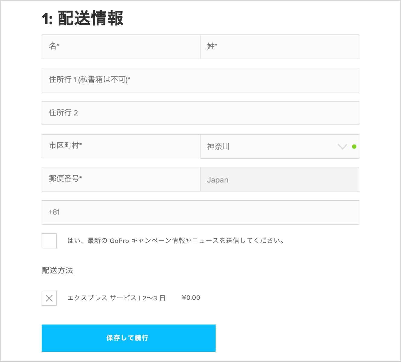 GoPro公式サイトの住所入力