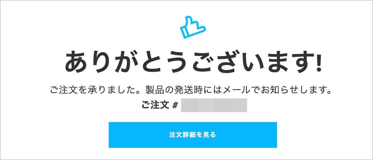 GoPro公式サイトで注文完了